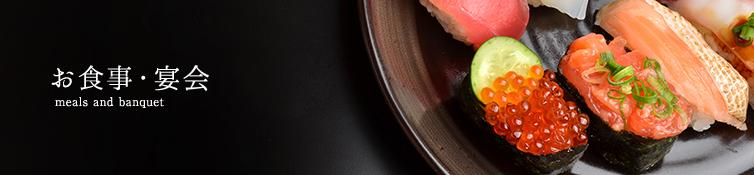 お食事・宴 meals and banquet