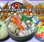 鍋大皿コース