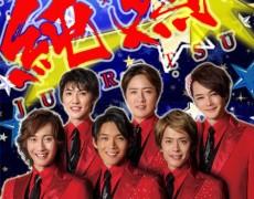 ★★純烈歌謡ショー1★★