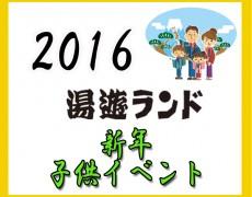 平成28年1月 子供イベント