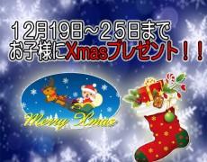 12月19日~25日 お子様にクリスマスプレゼント