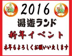 新年イベント!
