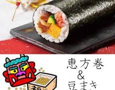 2月3日(水)豆まき&恵方巻プレゼント