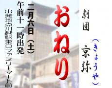 2月6日(土) 劇団京弥 おねり