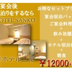 宴会宿泊パック12000円