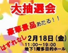 2月18日(木)大抽選会!!