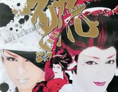 3月公演 劇団鯱(シャチ)