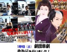 1月9日(土)劇団章劇 おねりにいきました!