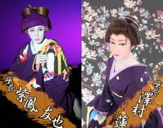 1月27日(水)劇団美鳳 劇団章劇2座合同公演!