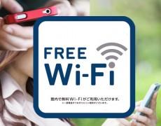 湯遊ランドFree Wi-Fi ご利用できます!