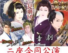 1月25日(月)一見劇団 劇団章劇2座合同公演!