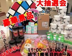 3月25日(金)大抽選会!!