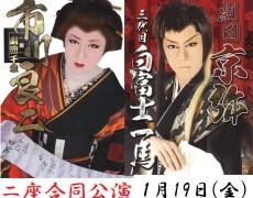 2月19日(金) 劇団千章&京弥2座合同公演