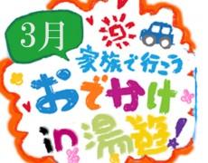 春休み特別企画!