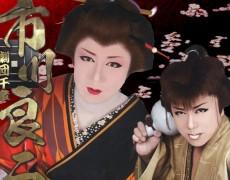 5月公演 劇団千章(せんしょう)
