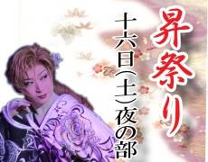 4月16日(土)昇祭り開催決定!