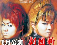 6月公演 劇団 新(あらた)