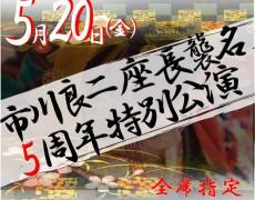 5月20日(金)市川良二座長襲名5周年特別公演