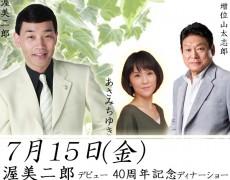 ☆7月15日(金)渥美二郎デビュー40周年記念ディナーショー☆