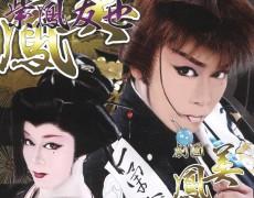 7月公演 劇団 美鳳(びほう)