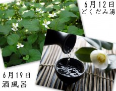 6月イベント風呂