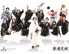 8月公演 劇団 荒城(こうじょう)