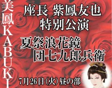 7月26日(火)特別公演 美鳳KABUKI
