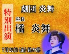 7月22日(金)昼の部橘炎舞ゲスト出演☆