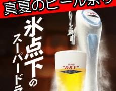 真夏のビール祭り