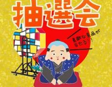 10月17日(月) ☆大抽選会☆