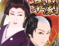 1月公演 劇団章劇(しょうげき)