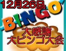 12月26日(月)大感謝ビンゴ大会♪