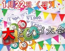 1月22日(日)大ビンゴ大会♪