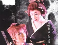 3月公演 劇団 如月(きさらぎ)