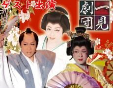 1月19日(木)一見劇団 ゲスト出演決定
