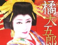 4月公演 橘劇団