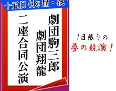 2月15日(水)劇団駒三郎劇団翔龍二座合同公演決定