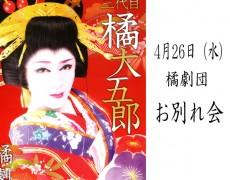 4月26日(水)橘劇団お別れ会開催決定!