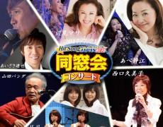 7月21日(金)同窓会コンサート♪