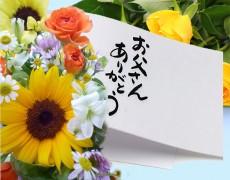 6月18日(日)父の日♪