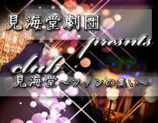 5月13日(土)見海堂劇団ファンの集い開催♪