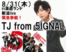 ♬斬波 special live&TJ from 5IGNAL緊急参戦♬