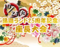 ✿座長大会✿10月24日(火)