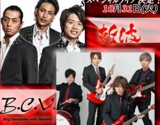 10月31日(火)斬波&B・C・V special live