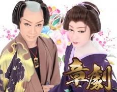 1月公演 劇団章劇
