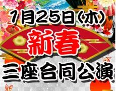 ✿新春三座合同公演✿1月25日(木)