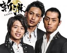 4月30日(月)斬波単独live決定♪♪