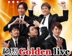 5月14日(月)♬純烈 Golden live♬決定
