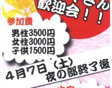 4月7日(土)京助さん・せんやさん歓迎会開催!