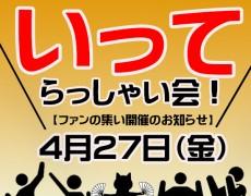 4月27日(金)夜の部終了後橘劇団いってらっしゃい会開催!
